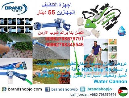 ?عروض المنزل ممسحة البخار تنظيف وتعقيم  H2O Mop X5 +ايزي جيت زوم غسيل وتنظيف