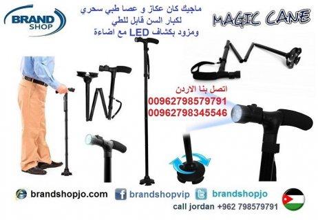 ?عكاز و عصى طبي سحري كبار السن قابل للطي و مزود بكشاف LED مع اضاءة Magic Cane