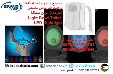مصباح و ضوء الحمام قاعدة تواليت بحساس الحركة 8 الوان Toilet LED Nigh tlight