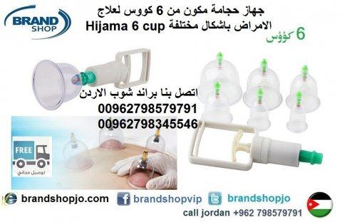 جهاز حجامة اسلامية مكون من 6 كووس او اكواب علاج الامراض  Hijama 6 cup