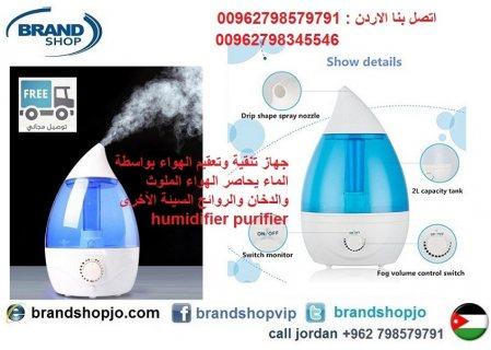 جهاز تنقية و تعقيم الهواء بواسطة الماء يحاصر الهواء الملوث والدخان والروائح