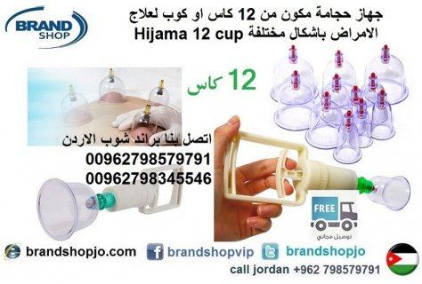 حجامه اسلامية مكون من 12 كاس او كوب علاج الامراض باشكال مختلفة Hijama 12 cup