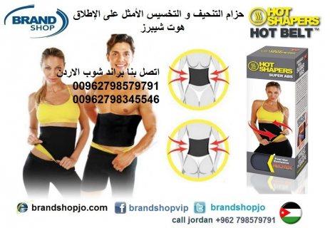 حزام تنحيف و تخسيس البطن و الخصر الأمثل على الإطلاق هوت شيبرز belt Slimming