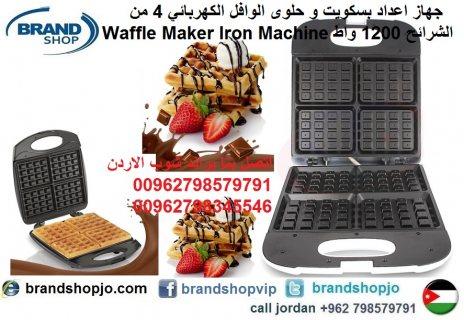 حلوى الوافل الكهربائي 4 من الشرائح ?جهاز اعداد بسكويت وافل 1200 واط Waffle Maker