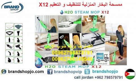 ممسحة البخار المنزلية تنظيف و مسح الارضيات و السجاد H2O STEAM MOP X12