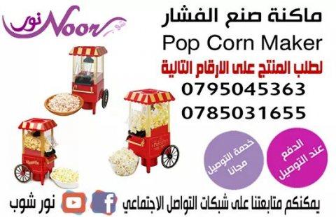 ماكينه صنع الفشار المنزليه   popcorn maker