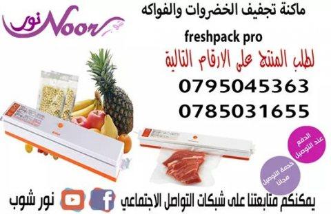 ماكنة تجفيف الخضروات والفواكه freshpack pro
