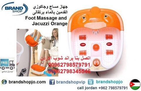 ?جهاز مساج و تدليك و جاكوزي القدمين بالماء و الفقاعات Massage and Jacuzzi