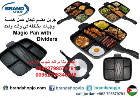 اعداد خمسة وجبات مختلفة في وقت واحد جريل مقسم تيفال Magic Pan with Dividers