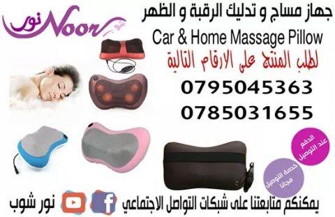 جهاز مساج و تدليك الرقبة و الظهر و الجسم  و للسيارة Car & Home Massage Pillow