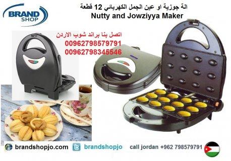 حلوى جوزية او عين الجمل المنزلي الكهربائي 12 قطعة Nutty and Jowziyya Maker