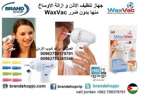واكس  جهاز تنظيف الاذن و ازالة الاوساخ  منها بدون ضرر WaxVac