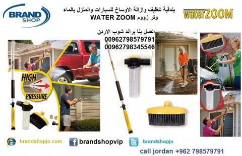 تنظيف و غسيل و ازالة الاوساخ بندقية و شاش  السيارات و المنزل بالماء وتر زووم
