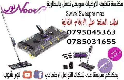 مكنسة تنظيف الارضيات سويفل تعمل بالبطارية Swivel Sweeper