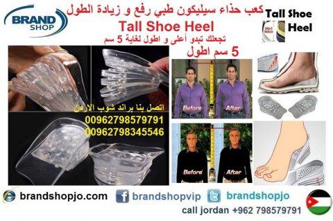 اطول 5 سم كعب حذاء سيليكون طبي رفع و زيادة الطول Tall Shoe Heel