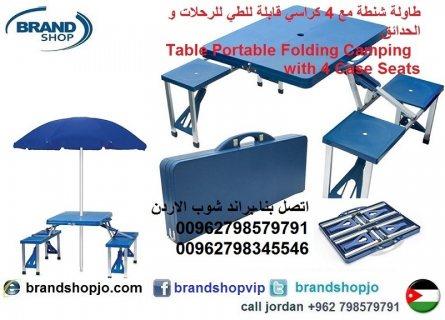 طاولة شنطة مع 4 كراسي قابلة للطي الافضل الرحلات و الحدائق