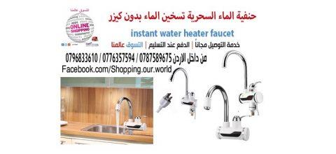 حنفية الماء السحرية الفورية تسخين الماء بدون كيزر
