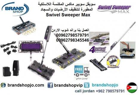 سويفل سويبر ماكس مكنسة للاسلكية مطورة تنظيف الارضيات والسجاد  Swivel Sweeper Max