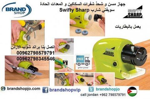 مسن و شحذ شفرات السكاكين و المعدات الحادة سويفتي شارب Swifty Sharp