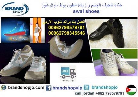 حذاء تنحيف الجسم و زيادة الطول بوط سوال شوز swal shoes