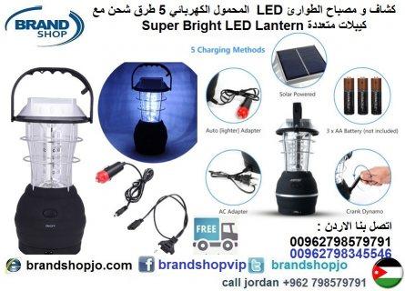 كشاف و مصباح الطوارئ LED المحمول الكهربائي 5 طرق شحن الضوء مع كيبلات متعددة