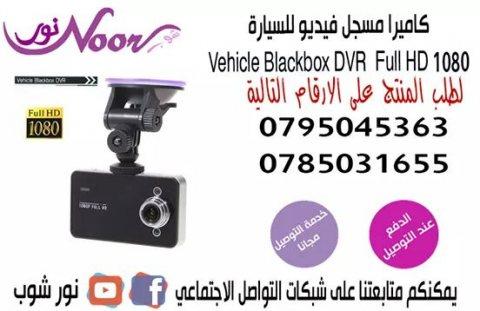 كاميرا مسجل فيديو للسيارة Vehicle Blackbox DVR  Full HD 1080