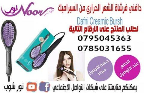 دافني فرشاة الشعر الحراري من السيراميك Dafni Creamic Bursh