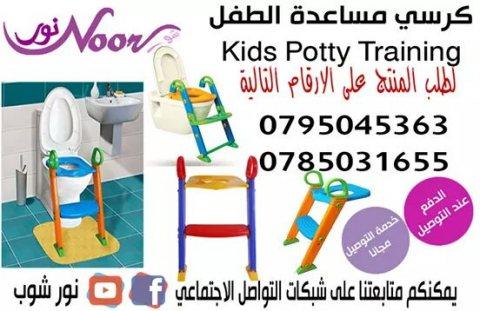 كرسي حمام او تواليت مساعدة الطفل على إستعمال المرحاض