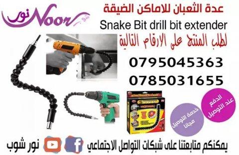 snake bit drill bit extender عده الافعى الرائعه