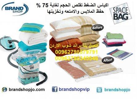 اكياس حفظ الملابس و المفروشات ضغط تقلص الحجم لغاية 75 % تخزين Space Bag