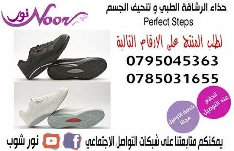 حذاء الرشاقة الطبي و تنحيف الجسم وزيادة الطول بيرفكت ستيبس