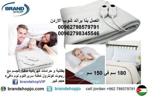 بطانية و حرامات كهربائية تدفئة الجسم مع ريموت كونترول تدفئة سرير النوم