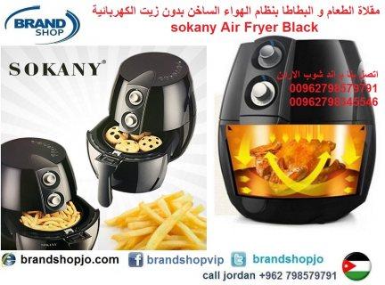 جهاز قلي الطعام و البطاطا طبخ بنظام الهواء الساخن بدون زيت