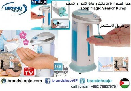 جهاز سائل الصابون الاوتوماتيك يعمل بالاستشعار و حامل الشاور و الشامبو