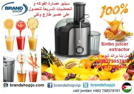سينبو عصارة الفواكه و الحمضيات السريعة للحصول على عصير طازج و نقي Sinbo juicer