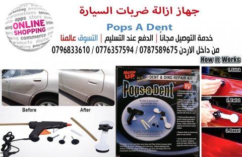 جهاز ازالة ضربات السيارة Pops A Dent