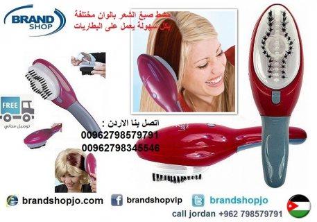 مشط صبغ الشعر بالوان مختلفة بكل سهولة يعمل على البطاريات  Hair Brush