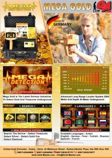 كاشف الذهب فى الاردن  ميغا جولد  2018 |  MEGA GOLD