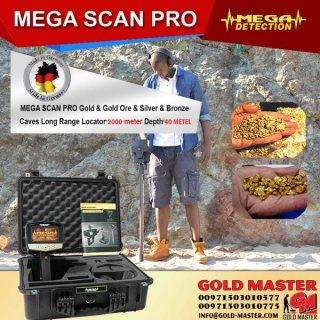 جهاز كشف الذهب ف الاردن جهاز ميجا سكان برو MEGA SCAN PRO