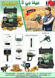 اجهزة كشف الذهب فى الاردن | ميغا جي 3 MEGA G3