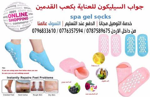 جوارب السيليكون للعناية بالقدم spa gel socks