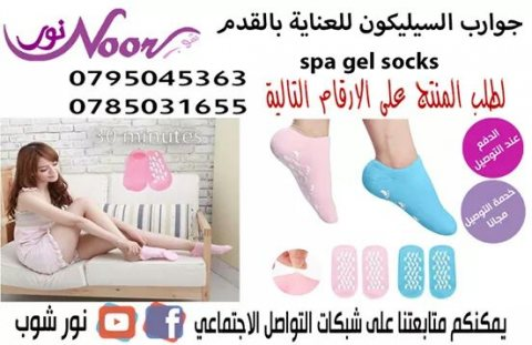 جواب السيليكون للعناية بكعب القدمين spa gel socks