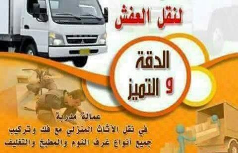 Fالشركه المخصصة لنقل الأثاث والتغليف 0777951331