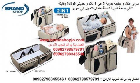 شنطة و سرير طفل سفر متنقل 2 في 1 للام و حديثي الولادة قابلة للطي بسعة كبيرة