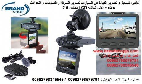 كاميرا تسجيل و تصوير في السيارات تصوير السرقة و الصدمات و تسجيل الحوادث