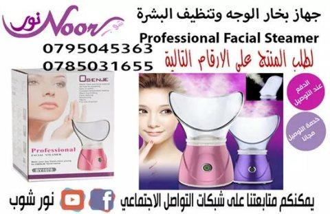 جهاز بخار الوجه وتنظيف البشرة Professional Facial Steamer