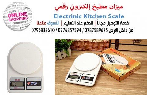 ميزان مطبخ إلكتروني رقمي وزن الطعام و الحبوب و الخضار و الفواكه