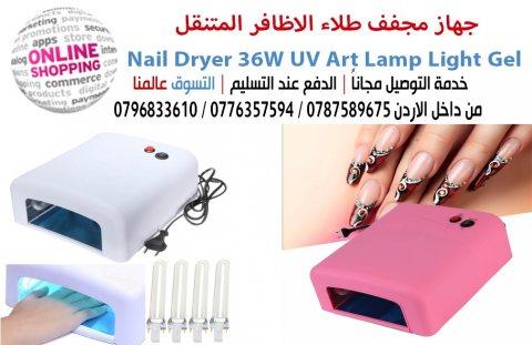 جهاز مجفف طلاء الاظافر المتنقل  Nail Dryer 36W UV