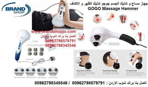 مساج و تدليك كامل الجسم جهاز جوجو تدليك الظهر و الاكتاف GOGO Massage