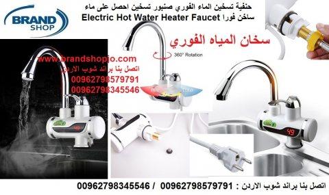 حنفية تسخين الماء سخان مياه فوري صنبور تسخين  Hot Water Heater